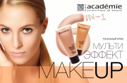 Académie Make-up (макияж)