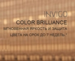 INVIGO Color Brilliance - защита цвета