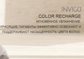 COLOR RECHARGE -  С КРАСЯЩИМИ ПИГМЕНТАМИ