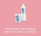 Blondes Unlimited осветляющая система